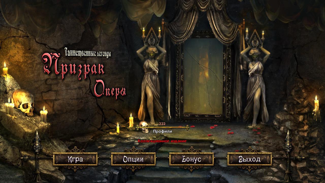 Таинственные Легенды 2: Призрак Оперы. Коллекционное издание   Mystery Legends 2: The Phantom of the Opera CE (Rus)