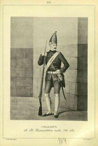 411. ГРЕНАДЕР Л.-Гв. Измайловского полка, 1762 года.