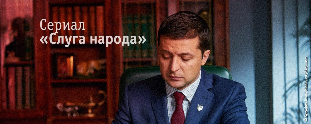 Сериал «Слуга народа»