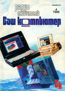 Журнал: Радиолюбитель. Ваш компьютер 0_132bf7_4284e7cb_M