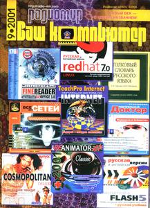 компьютер - Журнал: Радиолюбитель. Ваш компьютер - Страница 3 0_135278_9f2fddd4_M