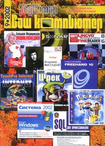 Журнал: Радиолюбитель. Ваш компьютер - Страница 4 0_13585b_ef8762c2_M