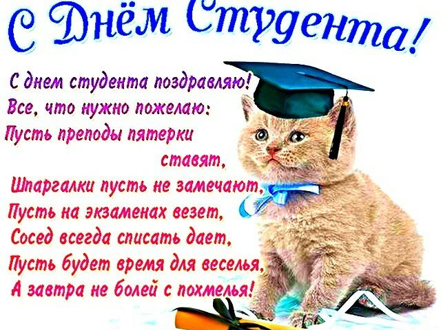 Поздравление подругу с днем студента