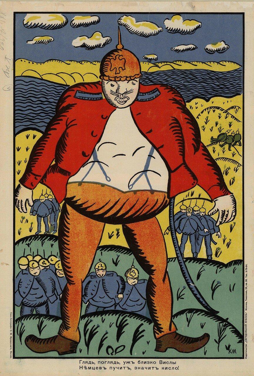 Глядь; поглядь, уж близко Висла Немцев пучит – значит кисло! В.В. Маяковский, К.С. Малевич, 1914