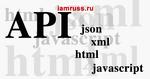 API сайта iamruss.ru