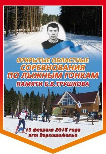 Б.В.Трушков.jpg