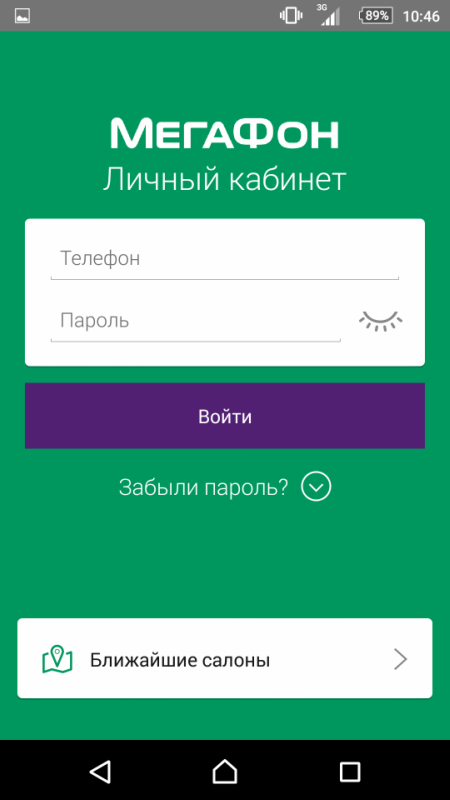приложение личный кабинет для люмия 650