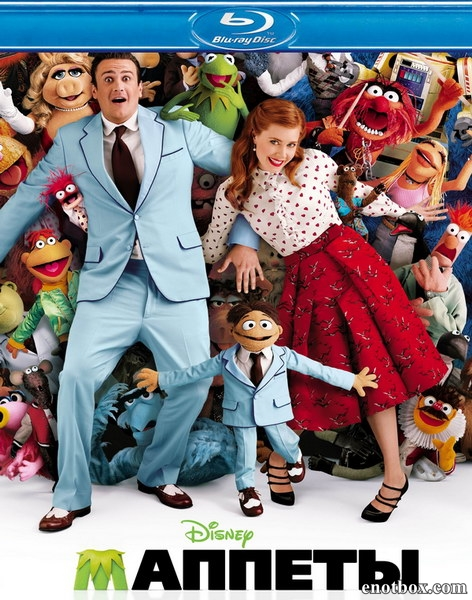 Маппеты / The Muppets (2011/BDRip/HDRip)