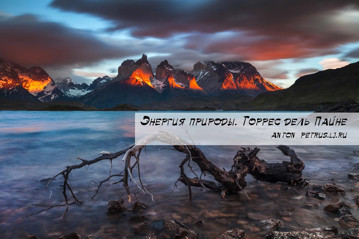Энергия природы. Торрес дель Пайне