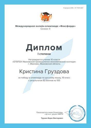 Олимпиада онлайн для студентов
