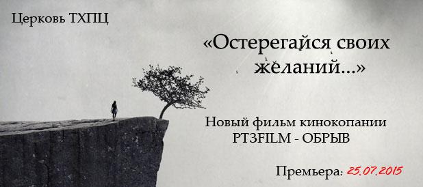 """ТХПЦ, Фильм """"Обрыв"""" © RTZfilm"""