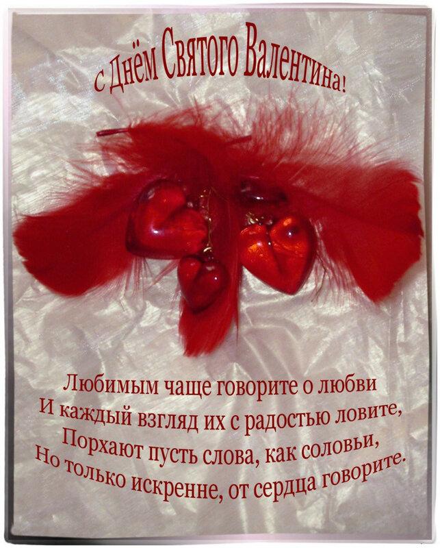 Открытки с поздравлением с валентинов день