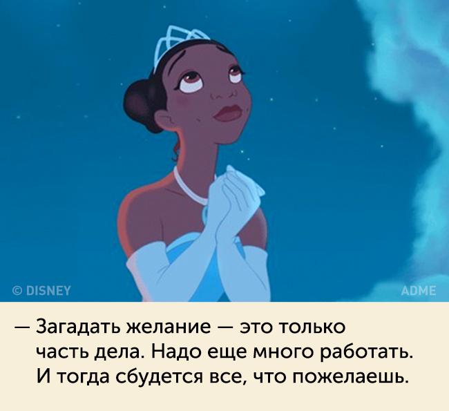 Поматериалам: citaty Кадры измульфильмов: Disney