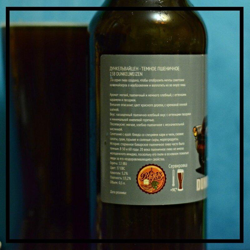 Beersfan Brewery 20