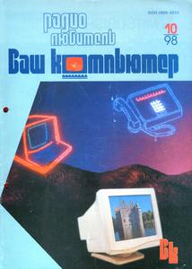 Журнал: Радиолюбитель. Ваш компьютер - Страница 2 0_133a06_e1fc38cd_M