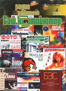 компьютер - Журнал: Радиолюбитель. Ваш компьютер - Страница 3 0_134fc1_765ac684_M