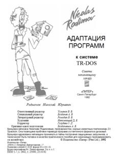 Литература по ПЭВМ ZX-Spectrum - Страница 2 0_138bb4_b1e0e180_M