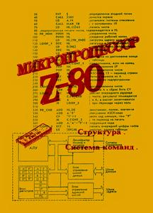 Литература по ПЭВМ ZX-Spectrum - Страница 2 0_138cb7_ed7f3330_M