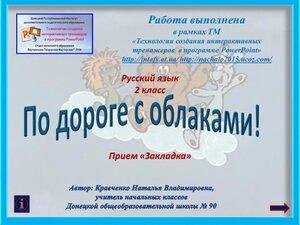 Закладка. По дороге с облаками! Р.яз 3 класс Кравченко Н.В..jpg