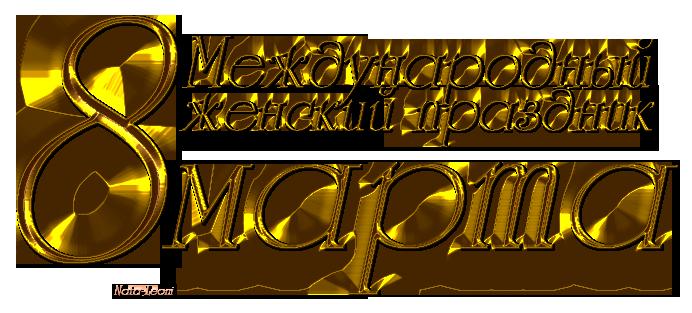 8 марта-надписи Nata-Leoni