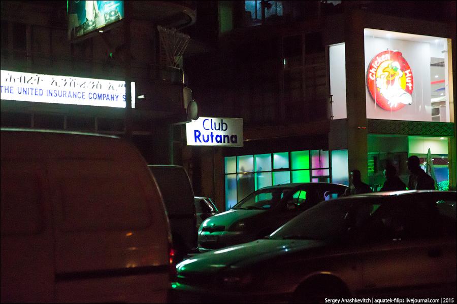 Addis Ababa  / Аддис-Абеба