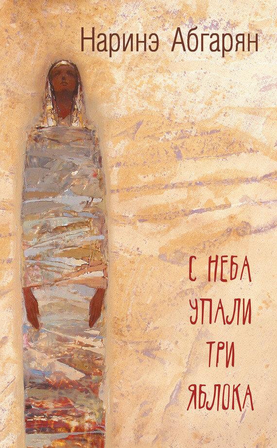 12390882_cover-elektronnaya-kniga-narine-abgaryan-s-neba-upali-tri-yabloka-2.jpg
