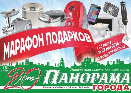 Марафон_Подарков_20_лет_3.jpg