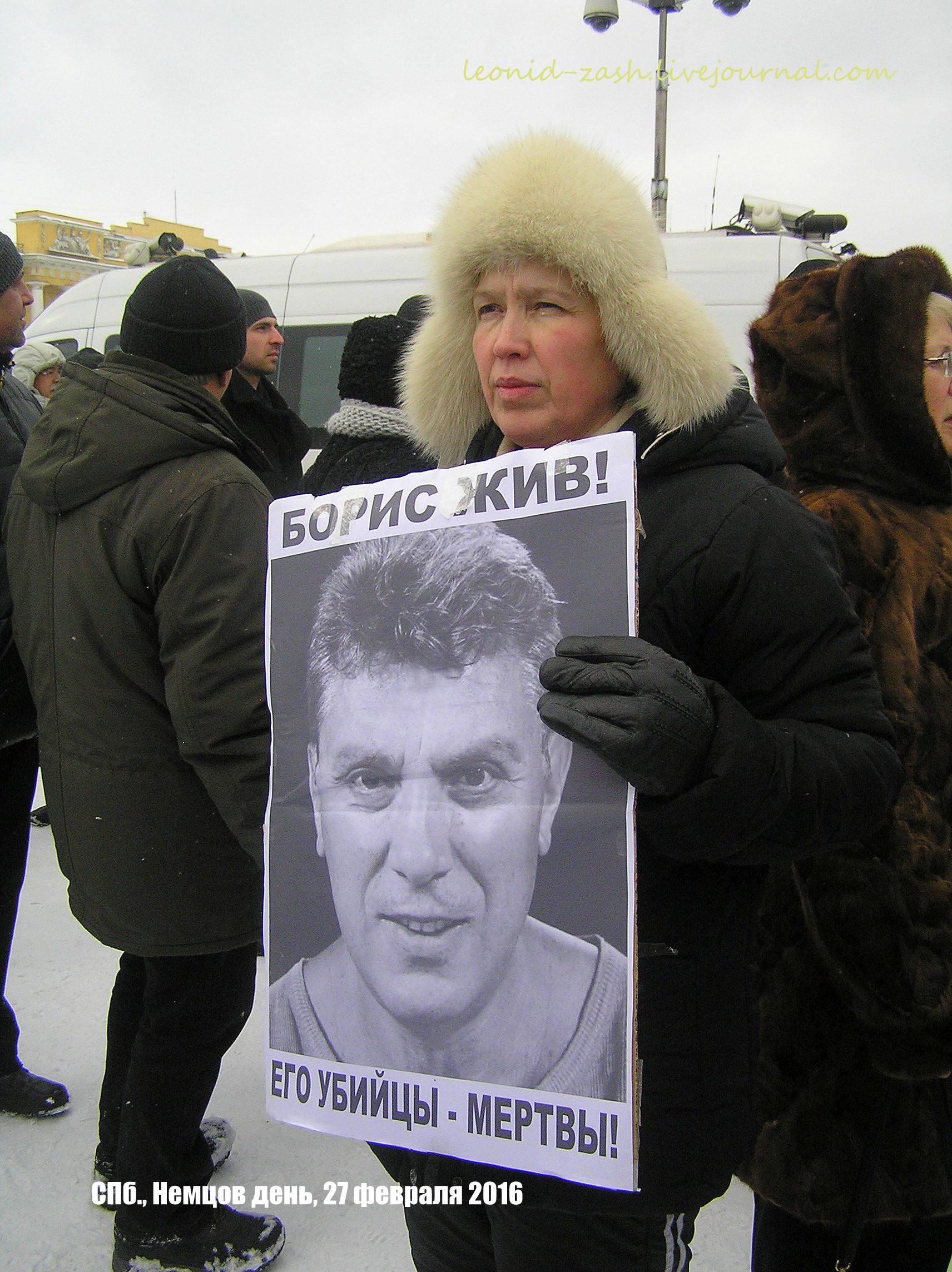 День убийства Немцова 88.JPG