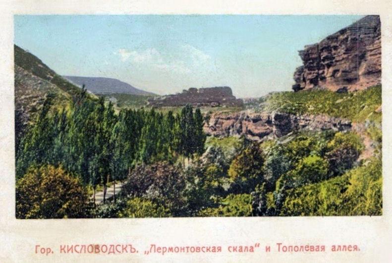 Лермонтовская скала