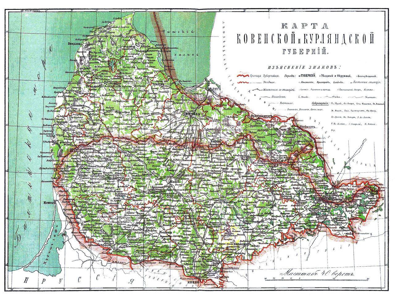 Ковенская и Курляндская губернии