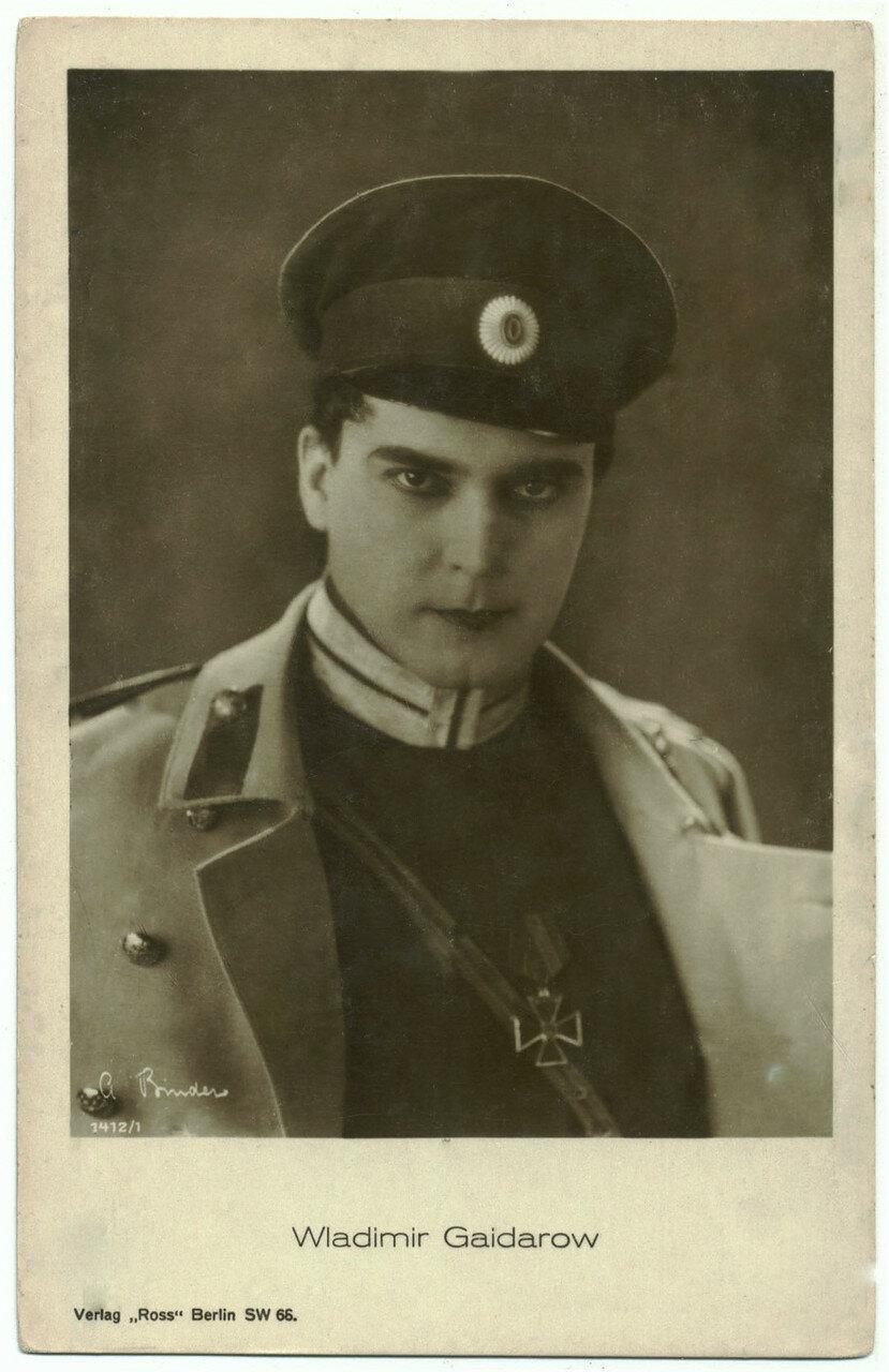 Гайдаров, Владимир Георгиевич  (25 июля 1893, Полтава — 17 декабря 1976, Ленинград) — русский, немецкий, советский актёр. С 1916 года снимался в главных ролях. В конце 1920 года в составе труппы эмигрировал в Германию. В 1932 году вернулся в Москву
