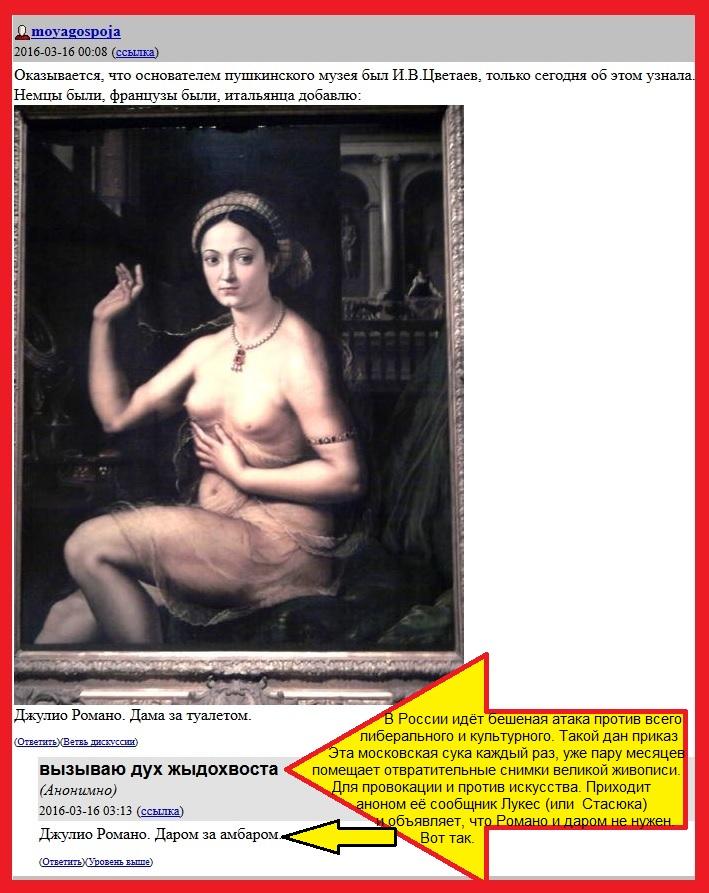 Госпожа, ГМИИ, Дама за туалетом ок 1520. Джулио Романо(1499-1546) провокация