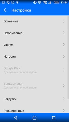 Скачать приложение 4pda на 4pda