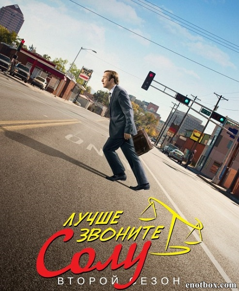 Лучше звоните Солу / Better Call Saul - Полный 2 сезон [2016, WEB-DLRip | WEB-DL 1080p] (Amedia | LostFilm | NewStudio)