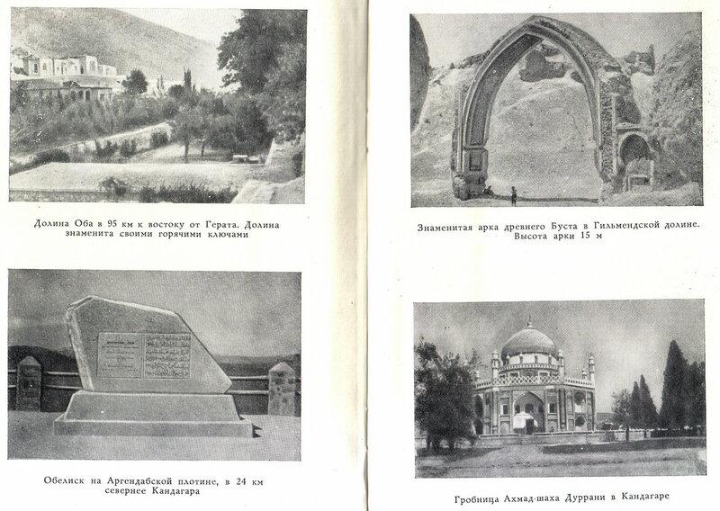 17. Афганистан-1957, путеводитель Мухаммеда Али, картинки-3.jpg