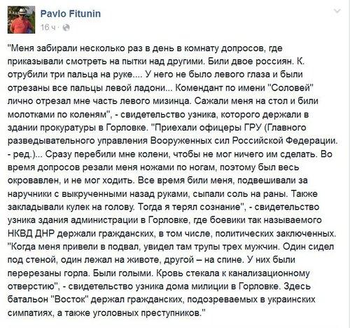 Павло_Горловка.jpg