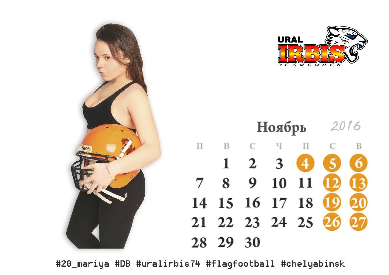 Мисс Ноябрь-2016– Мария Ляшенко. Грациозна как пантера, любит кошек иобщение сподругами. (26.02.2016)