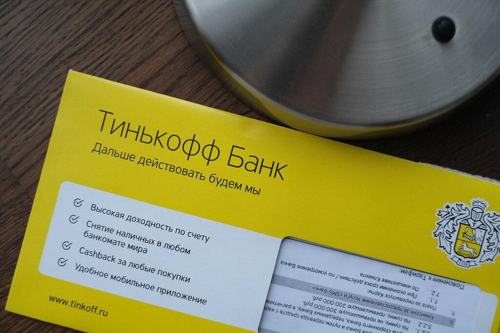 Тинькофф заблокировал банк