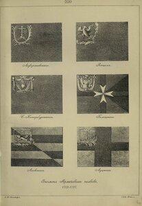 229. Знамена Армейских полков, 1712-1727