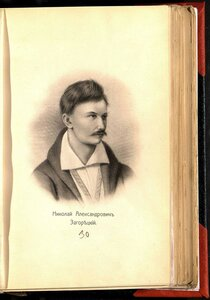 Загорецкий Николай Александрович