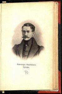 Сутгоф Александр Николаевич