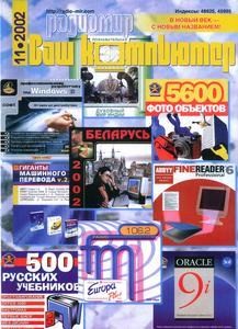 Журнал: Радиолюбитель. Ваш компьютер - Страница 4 0_135884_d70d2238_M
