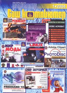 Журнал: Радиолюбитель. Ваш компьютер - Страница 4 0_135f5a_fb9e7838_M