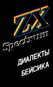 Литература по ПЭВМ ZX-Spectrum - Страница 2 0_138bb9_5349e687_M