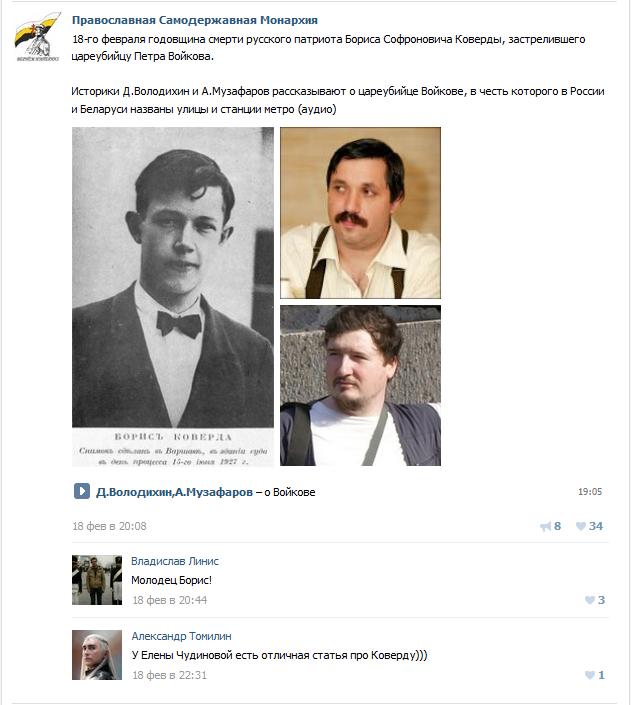 20160218_20-08-Историки Д.Володихин и А.Музафаров рассказывают о цареубийце Войкове