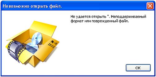 исправить файлы: