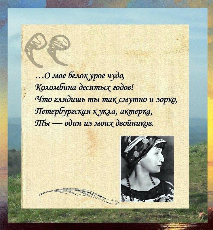 ... О мое белокурое чудо ... Из стихов Ахматовой Анны (6).jpg