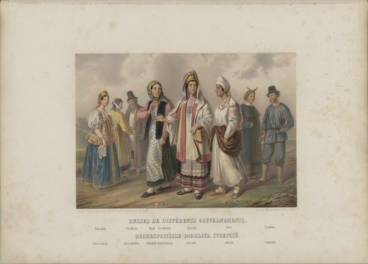 Великороссияне разных губерний