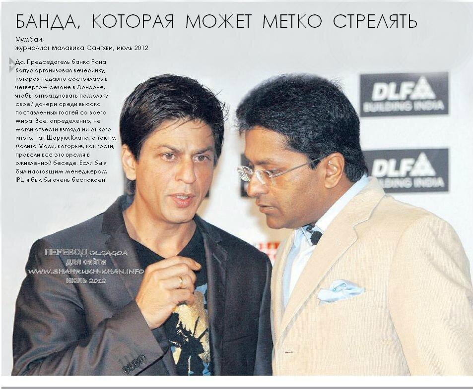 SRK - JULY 2012 (перевод)