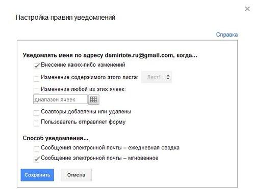 Обратная связь с помощью Google